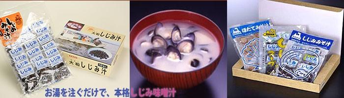 しじみちゃん本舗の大和しじみのお味噌汁・青森県産