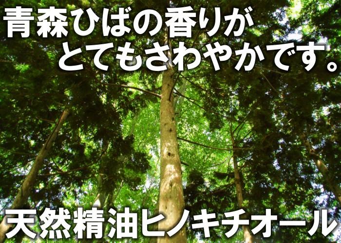 オフィスカワムラの青森ひば油・ヒバ油!