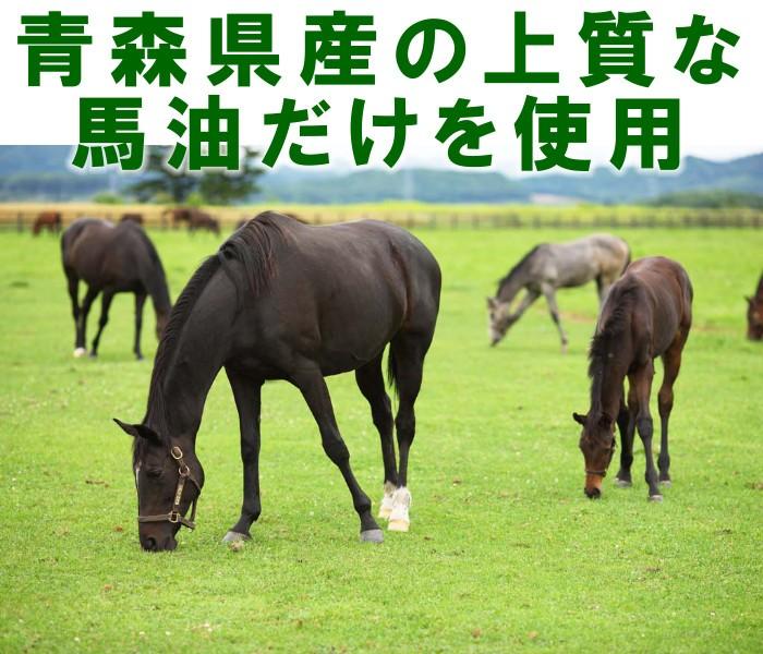 オフィスカワムラの十和田八幡平産の馬油・うまの油!