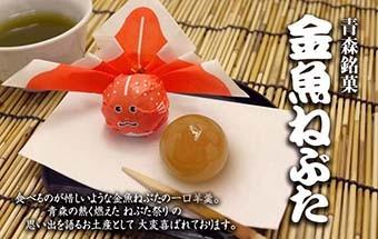 武内・青森銘菓・金魚ねぶた