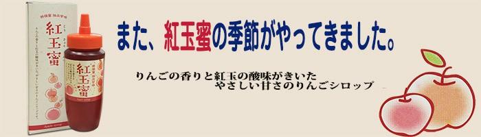 武内製飴所の青森県産りんご・紅玉だけで作った紅玉蜜(フルーツソース)