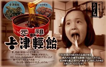 昔なつかしい・津軽飴・ねぶた缶