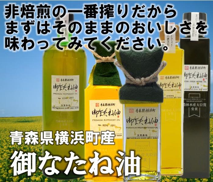 澄んだ黄金色は手間ひまかけて搾った証。一番搾りだけを自然ろ過で仕上げました。青森県横浜町産菜種油「御なたね油」!