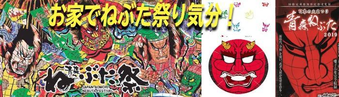 青森ねぶたグッズ・ねぶた・日本の祭り