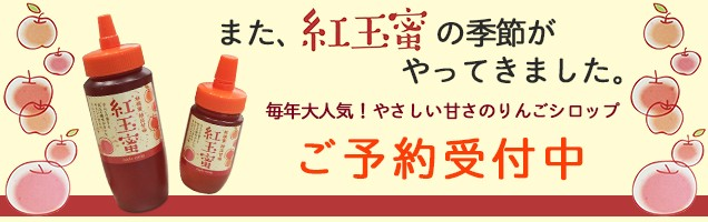 武内製飴所・紅玉蜜