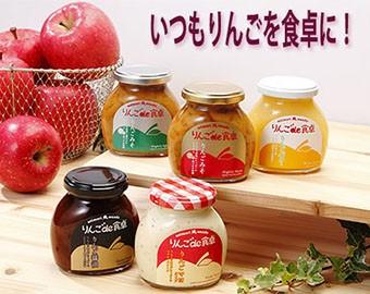 りんごde食卓・調味料・りんごバター