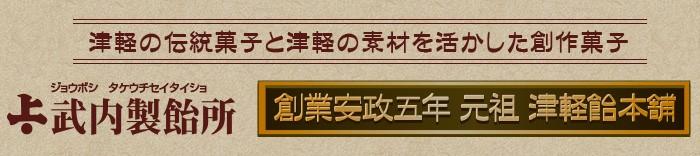 元祖津軽飴本舗武内製餅所・津軽の伝統菓子と津軽の素材を生かした創作菓子