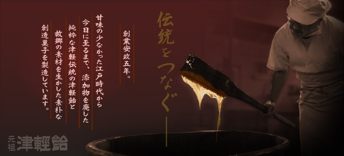 無添加・純粋な津軽伝統の津軽飴