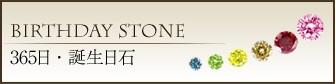 365日誕生石(誕生日石)