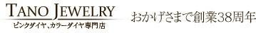 おかげさまで創業36周年-タノー宝石