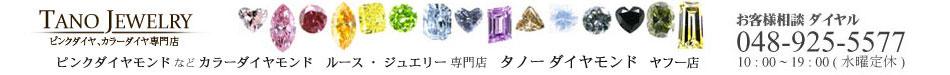 ピンクダイヤモンドカラーダイヤルースジュエリー専門店通販送料無料