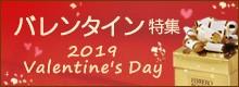 2019バレンタイン