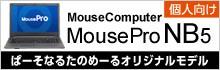 マウスコンピューターオリジナルモデル