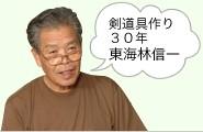 剣道具作り30年 東海林信一