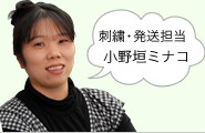 刺繍・発送担当 小野垣ミナコ