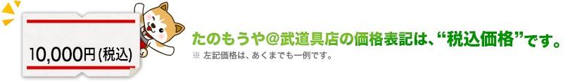 """たのもうや@武道具店の価格表記は、""""税込価格""""です。"""