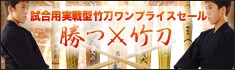 おすすめの試合用実戦型竹刀