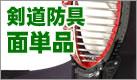 剣道防具  面単品