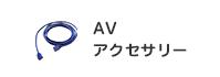 AVアクセサリー
