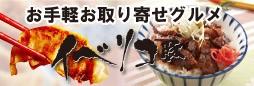 イベリコ豚のお惣菜