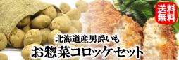 お惣菜コロッケ