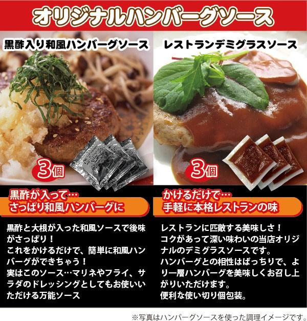 選べるハンバーグソース