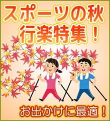 秋の行楽特集