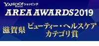エリアアワード2016受賞店