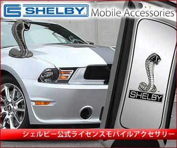 シェルビー(Shelby)