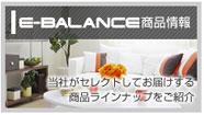 E-BALANCE商品情報