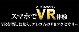 エレコム VRゴーグル