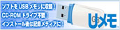 USBメモリ版
