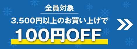 5000円以上で150円オフクーポン