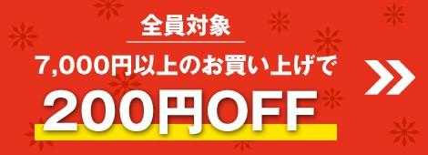 プレミアム会員限定5000円以上で250円オフクーポン