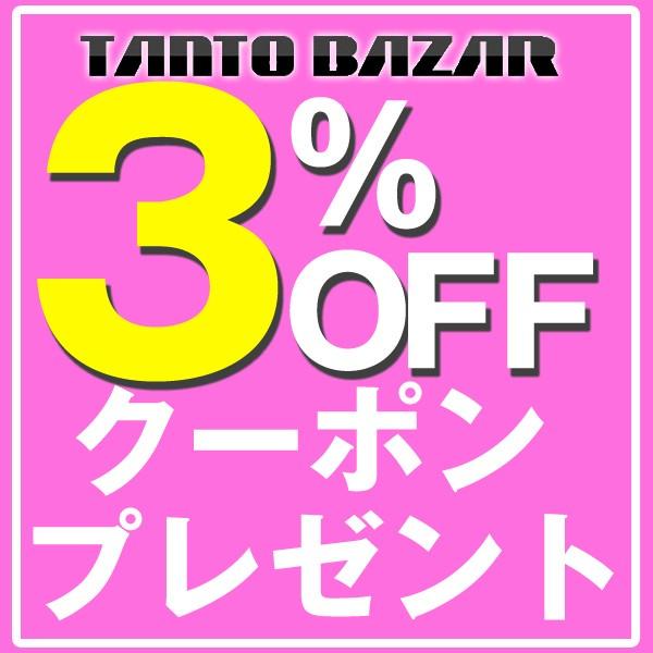 ゾロ目の日限定クーポン 【3%OFF】今日のお買い物から使える!