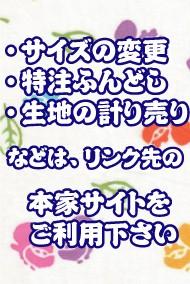 たぬき堂本家サイトはこちら!!