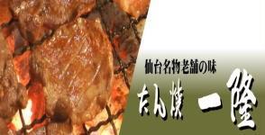仙台 たん焼 一隆Yahoo!店 ロゴ