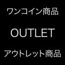 アウトレット(Outlet)