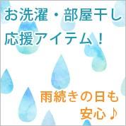梅雨時期のお洗濯応援!