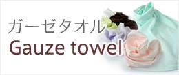 ガーゼ素材のタオル
