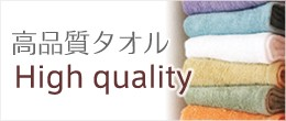 日本製の高品質タオル
