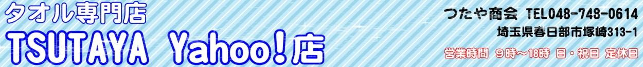 タオル専門店 TSUTAYA Yahoo!店