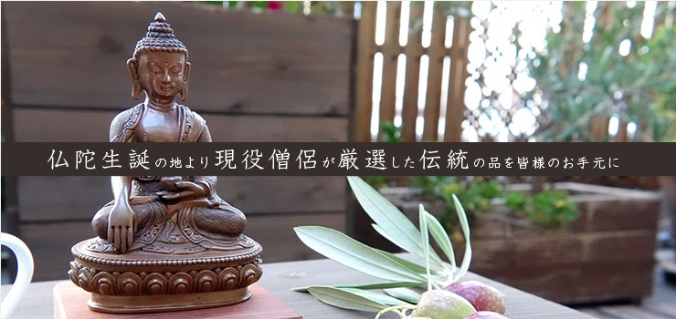 仏陀生誕の地より現役僧侶が厳選した伝統の品を皆様のお手元に