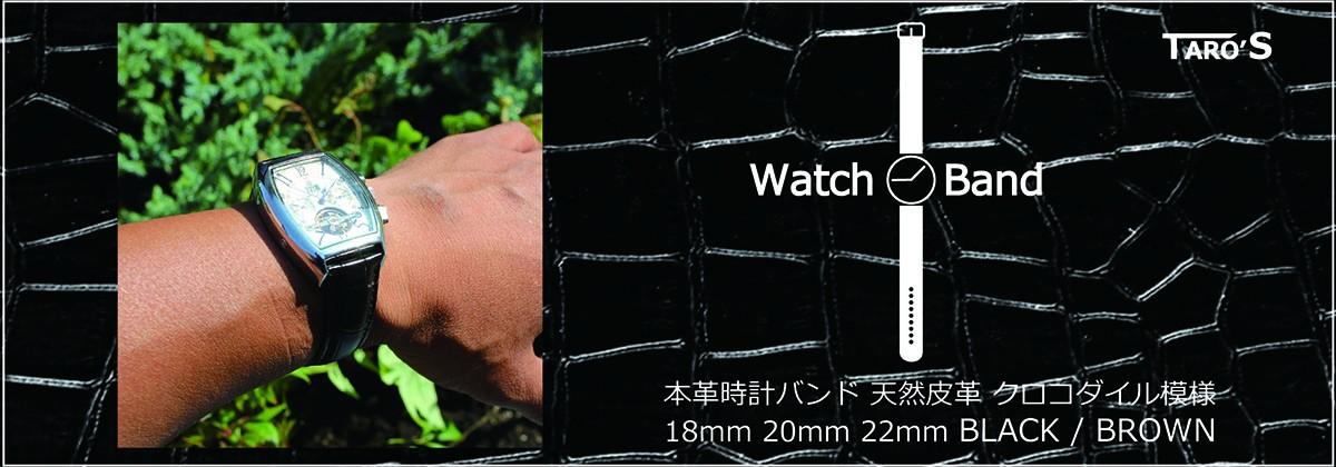 時計ベルト 本革 幅18mm/20mm/22mm