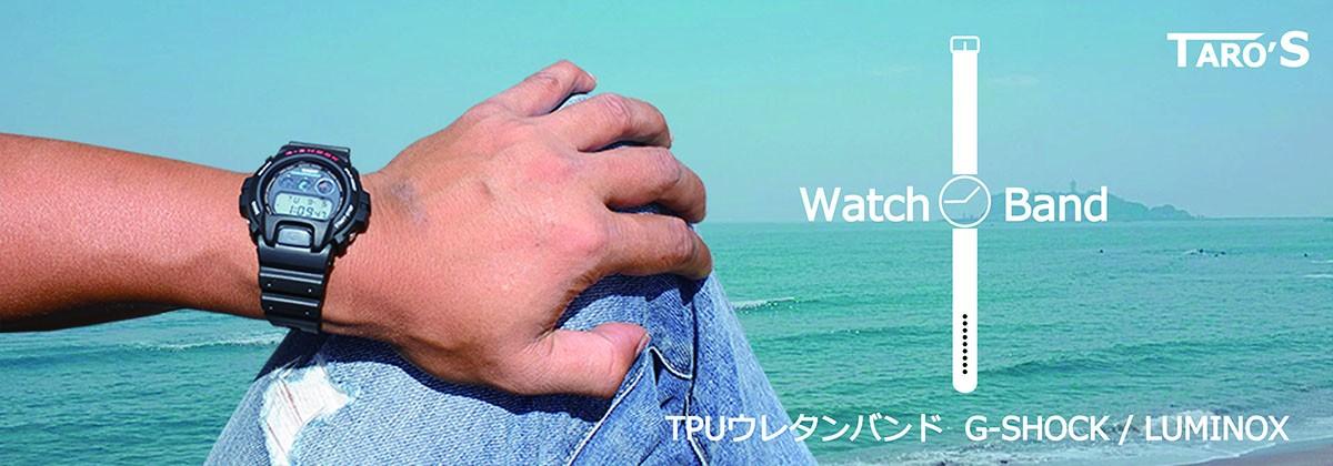時計バンド G-SHOCK/LUMINOX TPUウレタン