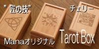 チェリー材のタロットボックス