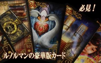 ルノルマンの豪華版カード