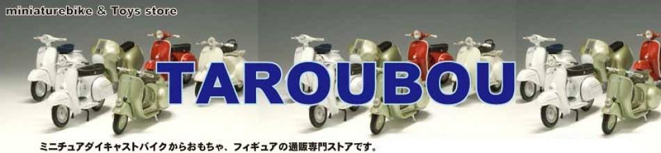ミニチュアバイク通販太郎坊YAHOO!店