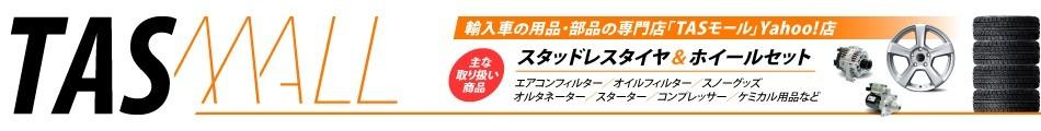 輸入車専門最強タイヤセット販売サイト「TASモール」