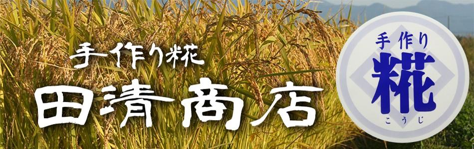 米農家の糀